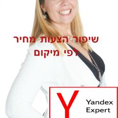 הגדרת התאמות של הצעות מחיר למיקום סוף סוף גם ב YANDEX!