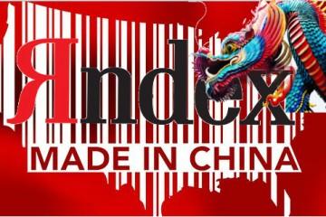 יאנדקס מתרחבת לסין