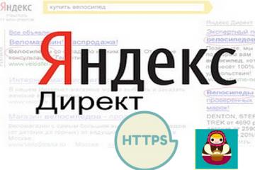 מהיום Yandex  Direct HTTPS  תומך בדומיינים מסוג