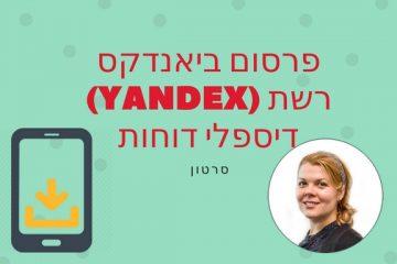פרסום ביאנדקס (YANDEX) רשת דיספלי דוחות, הכללה ואי הכללה של האתרים